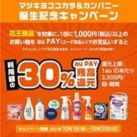 【今週のキャッシュレスニュースまとめ】10月にお得なスマホ決済は? PayPay・au PAY・d払いでお得になる店舗をチェック