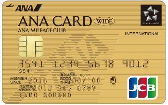 ANA JCBー ワイドゴールドカード