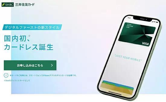 カードレス・年会費無料・コンビニ5%還元の新クレカ「三井住友カード(CL)」