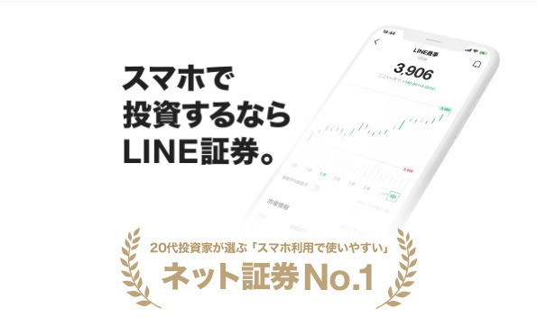 LINE証券1.jpg