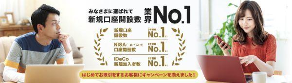10.NISAで投資信託を買うなら?