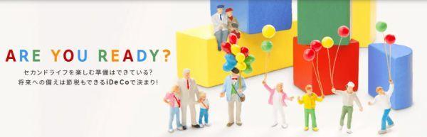 1.楽天証券のiDeCo(イデコ)で初心者におすすめの商品ランキングTOP5