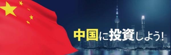 中国株式投資におすすめのネット証券会社は