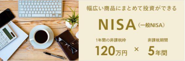 4.NISAの手数料が安い証券会社ランキング!