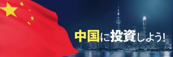 中国株を買うにはどうしたらよいか、3ステップで解説 日本株とは何が違う?