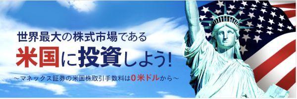 4.米国株(アメリカ株)を買うにはどうしたらよいか、3ステップで解説 日本株との違いは?
