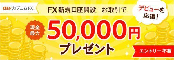 6.ネット証券10社のお得なキャンペーンを徹底比較!