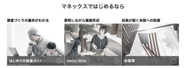 12.NISAで投資信託を買うなら?