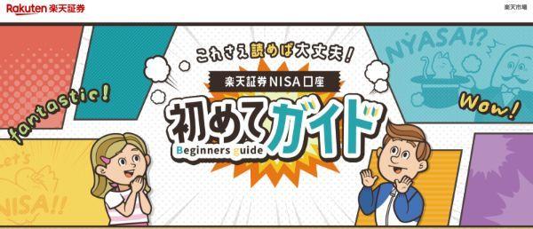 3.NISAの手数料が安い証券会社ランキング!