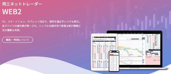 ネット証券7社の「株アプリ」を比較