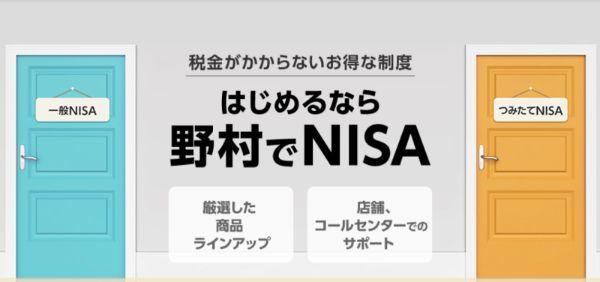 8.NISAの手数料が安い証券会社ランキング!