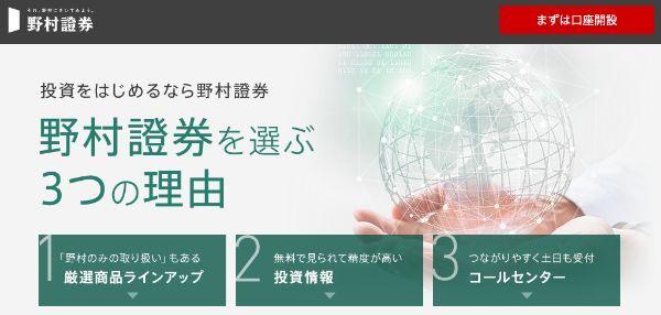 3.証券会社のネット口座開設数ランキング1位は?