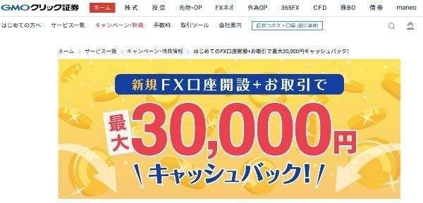 11.ネット証券10社のお得なキャンペーンを徹底比較!