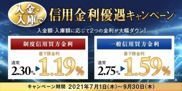 10.ネット証券10社のお得なキャンペーンを徹底比較!
