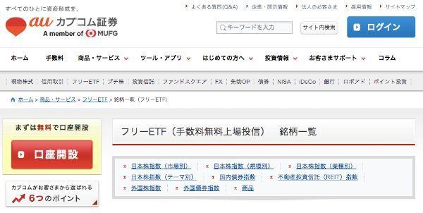 7.ネット証券でETFを買うならどこ?