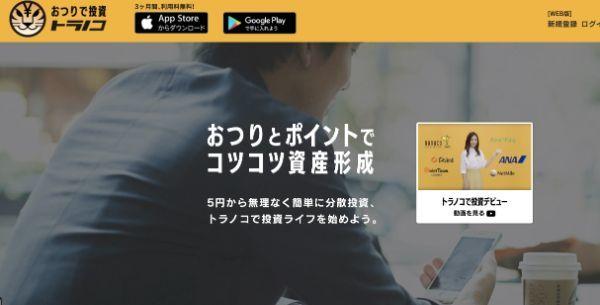 11.投資アプリのおすすめ10選