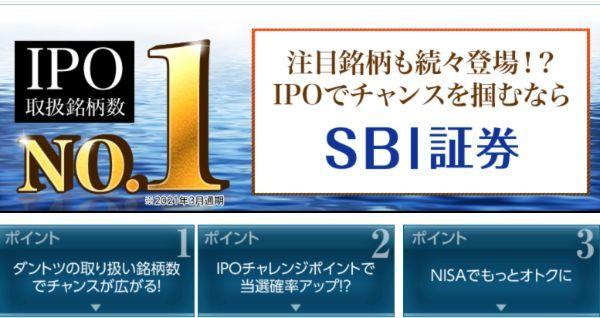 1.SBI証券でIPOの買い方は?