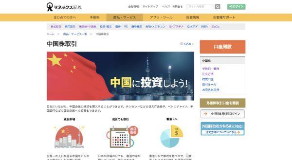 4.マネックス証券で中国株を取引するメリット・デメリットは?