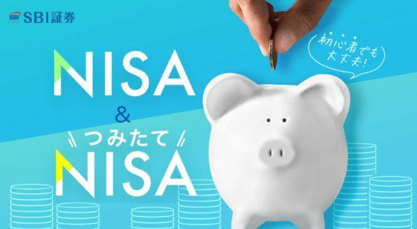 2.NISAの手数料が安い証券会社ランキング!