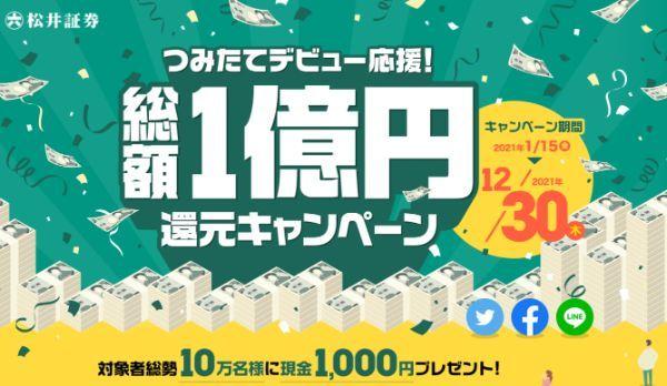 4.ネット証券10社のお得なキャンペーンを徹底比較!