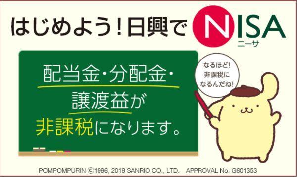 7.NISAの手数料が安い証券会社ランキング!