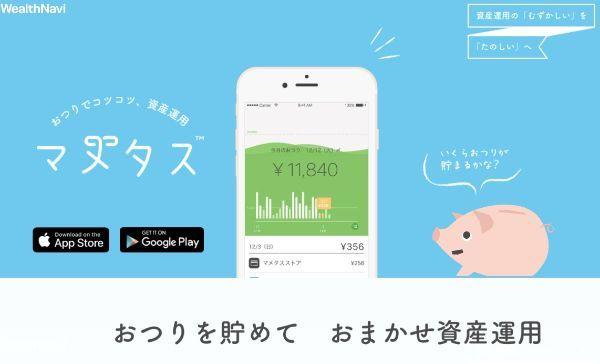 12.投資アプリのおすすめ10選