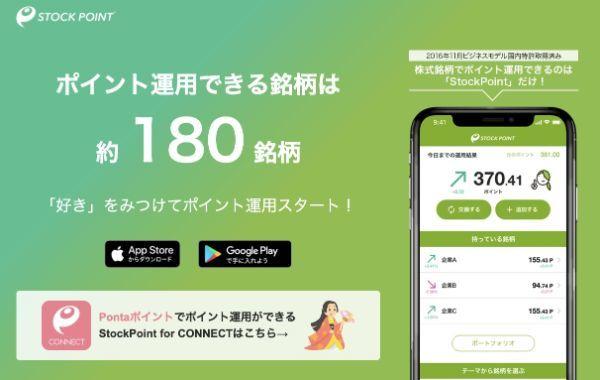 8.投資アプリのおすすめ10選