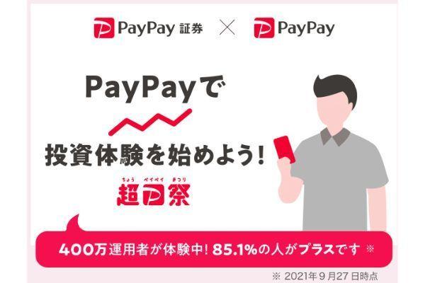 7.PayPay証券のメリット・デメリットは?