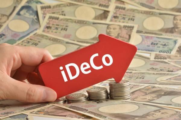 プロが選ぶ!iDeCo(イデコ)でおすすめの商品ランキングTOP5