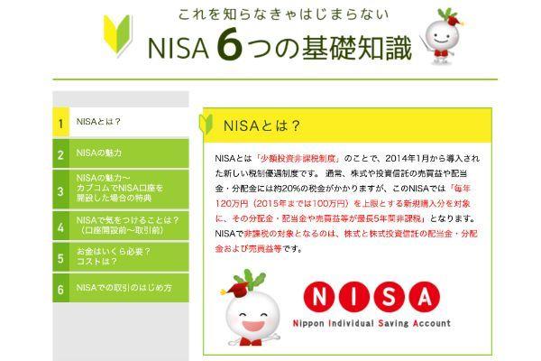 5.NISAの手数料が安い証券会社ランキング!