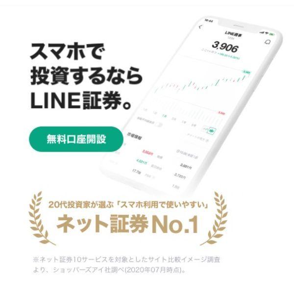 2.投資アプリのおすすめ10選