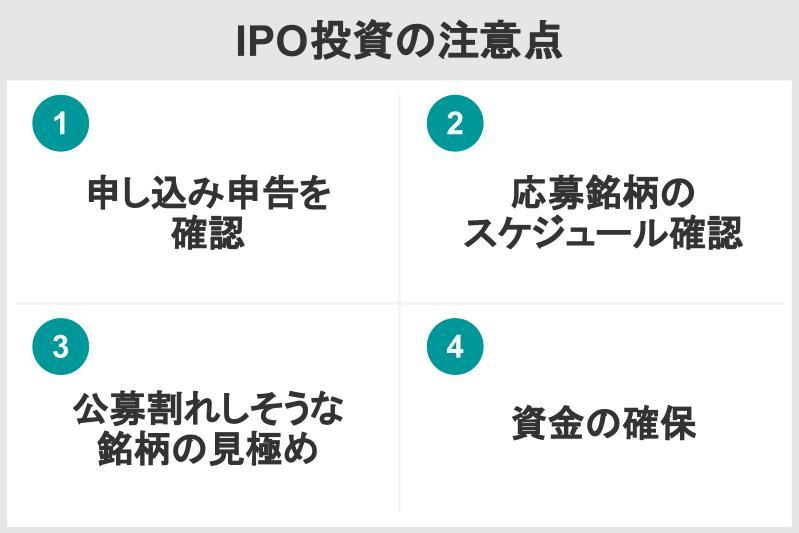 IPO投資の注意点