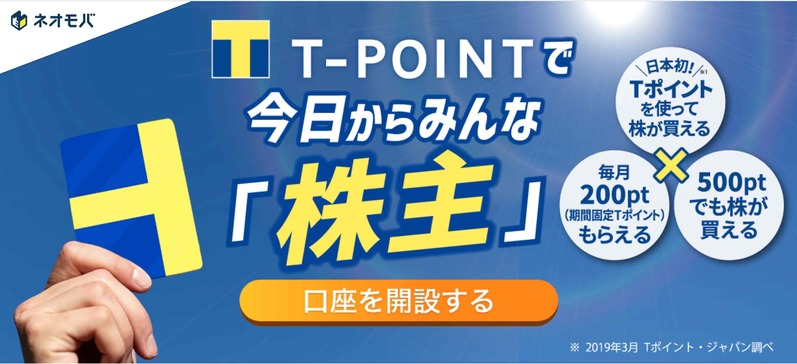 SBIネオモバイル証券T-POINT