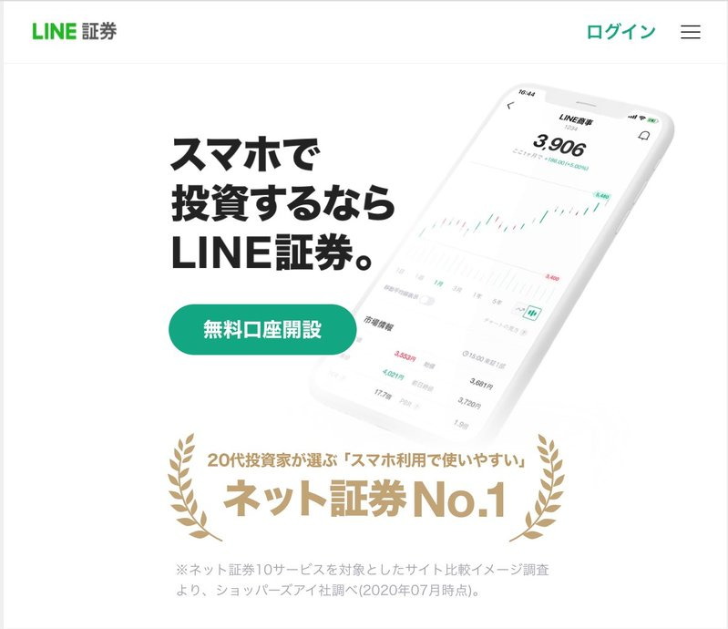 LINE証券スマホ投資