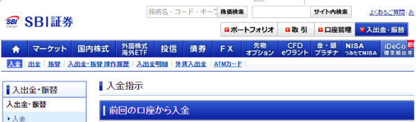 SBI証券公式サイト