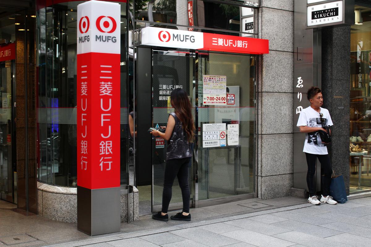 銀行 信託 三菱 バンキング ufj インターネット