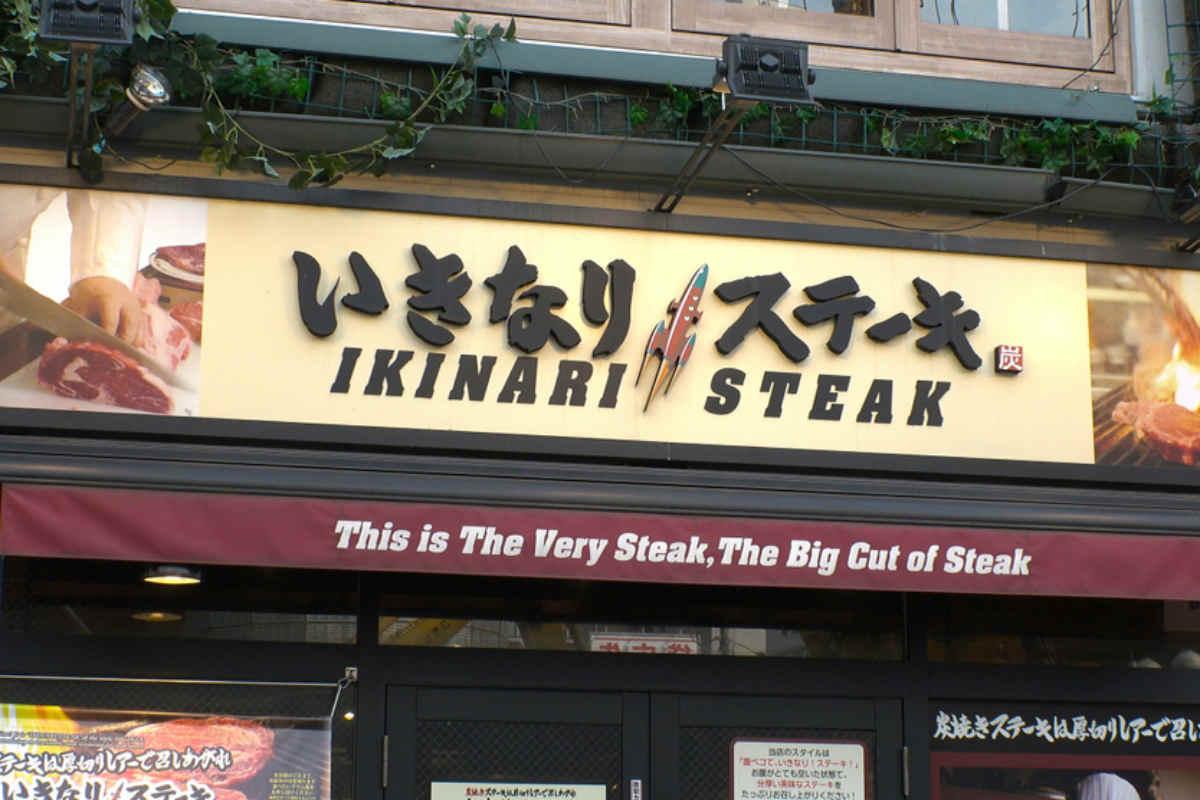 どこ 閉店 いきなり ステーキ
