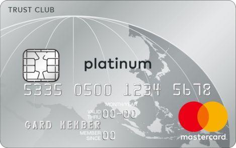 TRUST CLUB プラチナマスターカード
