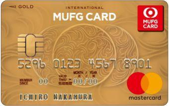 MUFGカード ゴールド(Mastercard)
